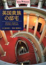 英国貴族の邸宅(ショトル・ミュージアム)(単行本)