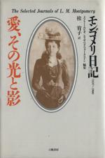 モンゴメリ日記 愛、その光と影(1897~1900)(単行本)