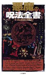 悪魔の呪法全書(サラ・ブックス)(新書)