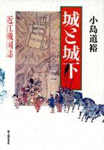 城と城下 近江戦国誌(単行本)