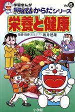 栄養と健康(学習まんが ドラえもんからだシリーズVol.6)(児童書)