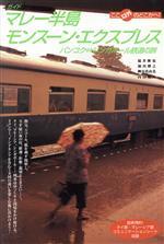 マレー半島 モンスーン・エクスプレス バンコク‐シンガポール鉄道の旅(ここ以外のどこかへ!)(単行本)