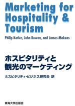 ホスピタリティと観光のマーケティング(単行本)