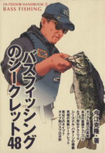 バスフィッシングのシークレット48 トッププロが確実に魚を手にする秘密を公開(OUTDOOR HANDBOOK4)(単行本)