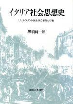 イタリア社会思想史リソルジメント民主派の思想と行動