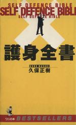 護身全書(ワニの本ベストセラ-シリ-ズ)(新書)
