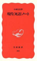 現代「死語」ノート(岩波新書)(新書)