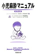 小児麻酔マニュアル