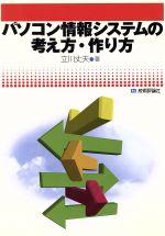 パソコン情報システムの考え方・作り方(単行本)