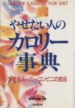 やせたい人のカロリー事典 外食&スーパー・コンビニの食品(単行本)