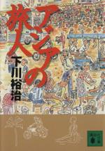 アジアの旅人(講談社文庫)(文庫)