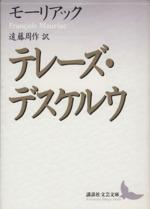 テレーズ・デスケルウ(講談社文芸文庫)(文庫)