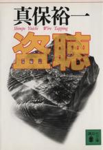盗聴(講談社文庫)(文庫)