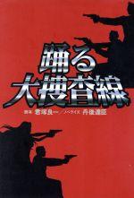 踊る大捜査線(単行本)