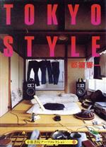 TOKYO STYLE(京都書院文庫アーツコレクション10)(文庫)