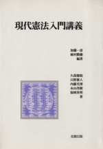 現代憲法入門講義(単行本)