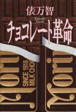 チョコレート革命(単行本)
