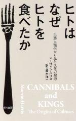 ヒトはなぜヒトを食べたか 生態人類学から見た文化の起源(ハヤカワ文庫NF)(文庫)