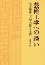 芸術工学への誘い 名古屋市立大学芸術工学部(単行本)