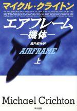 エアフレーム 機体(ハヤカワ・ノヴェルズ)(上)(単行本)