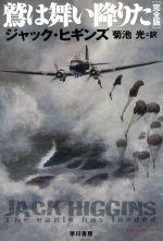鷲は舞い降りた 完全版(ハヤカワ文庫NV)(文庫)