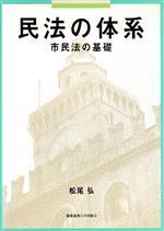 民法の体系 市民法の基礎(単行本)