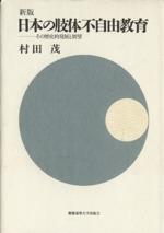 日本の肢体不自由教育 その歴史的発展と展望(単行本)