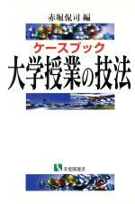 大学授業の技法 ケースブック(有斐閣選書)(単行本)