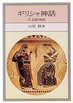 ギリシャ神話 付・北欧神話(現代教養文庫430)(文庫)