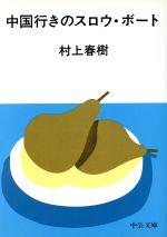中国行きのスロウ・ボート(中公文庫)(文庫)