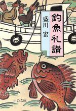 釣魚礼讃(中公文庫)(文庫)