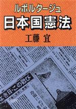 ルポルタージュ 日本国憲法(朝日文庫)(文庫)