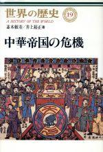 中華帝国の危機(世界の歴史19)(単行本)