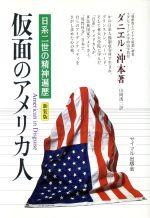 仮面のアメリカ人 日系二世の精神遍歴(単行本)