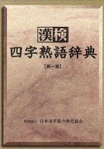 漢検 四字熟語辞典(単行本)