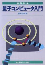 量子コンピュータ入門(情報科学セミナー)(単行本)