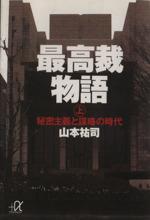 最高裁物語-秘密主義と謀略の時代(講談社+α文庫)(上)(文庫)