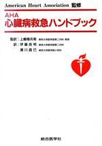 AHA心臓病救急ハンドブック(単行本)