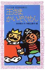 王さまかいぞくせん ぼくは王さま1‐10(フォア文庫)(児童書)