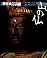 隠れた仏たち・山の仏 藤森武写真集(単行本)