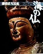 隠れた仏たち・海の仏 藤森武写真集(単行本)