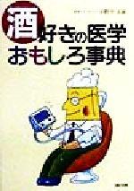 酒好きの医学おもしろ事典(単行本)