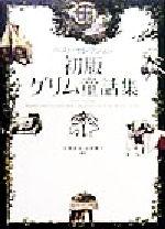 初版グリム童話集 ベスト・セレクション ベスト・セレクション(単行本)