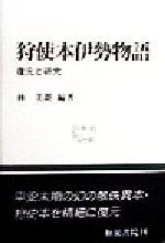 狩使本伊勢物語 復元と研究(和泉選書115)(単行本)