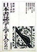 日本書誌学を学ぶ人のために(単行本)