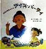 ばばばあちゃんのアイス・パーティー ばばばあちゃんのおりょうりシリーズ(かがくのとも傑作集わくわくにんげん)(児童書)