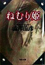 ねむり姫 渋沢龍彦コレクション(河出文庫)(文庫)