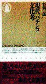 現代パチンコ文化考(ちくま新書)(新書)