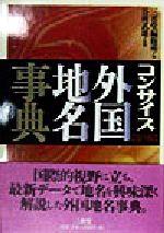 コンサイス外国地名事典(単行本)