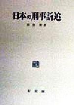 日本の刑事訴追 刑事訴訟法研究(刑事訴訟法研究5)(5)(単行本)